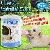 【培菓寵物48H出貨】美國貝克PetAg 貝克犬專用 膳食纖維奶粉300gA1109