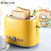 麵包機 小熊 DSL-606 多士爐早餐機小家電 烤面包機 全自動家用吐司機  mks年終尾牙