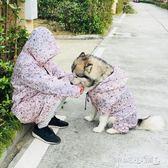 寵物雨衣 金毛狗雨衣寵物大型犬薩摩耶拉布拉多邊牧大狗中型防水狗狗 傾城小鋪