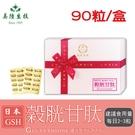 【美陸生技】日本還原型GSH穀胱甘肽膠囊...