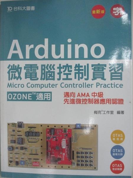 【書寶二手書T1/電腦_DSH】Arduino 微電腦控制實習(OZONE適用)邁向AMA中級先進微控制器應
