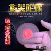指尖陀螺兒童 夜光玩具成人減壓神器指間