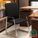 家用電腦椅辦公會議室椅子靠背弓形麻將椅老板椅員工宿舍凳子【福喜行】