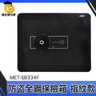 博士特汽修 指紋辨識 保險櫃金庫 簡易保險箱 防盜保險櫃 家用保險箱 小型保險箱 安全保險櫃