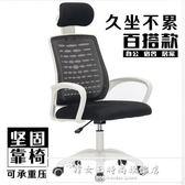 電腦椅家用升降轉椅人體工學會議辦公椅職員椅靠背網布學生宿舍椅igo『韓女王』