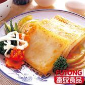 【富統食品】菜頭粿1KG(12片/包)《11/30-12/13買一送一》