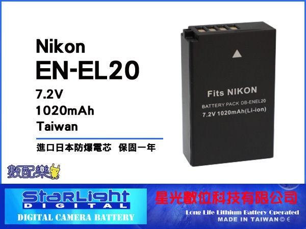 *數配樂*佳美能 Nikon EN-EL20 ENEL20 專用鋰電池 J1 J2 原廠相容