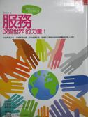 【書寶二手書T2/高中參考書_OGK】服務改變世界的力量-青少年志工服務紀事_謝其濬, 郭惠芳