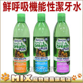 ◆MIX米克斯◆美國Fresh breath鮮呼吸.寵物專用功能性潔牙水16oz,美膚/髖關節/活力/消化