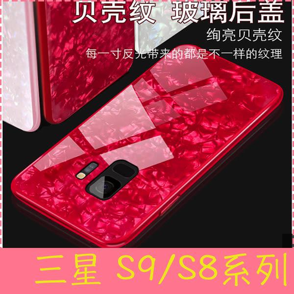 【萌萌噠】三星 Galaxy S9/S8 plus  新款 網紅潮牌 仙女貝殼紋保護殼 創意矽膠軟邊 全包手機殼 手機套