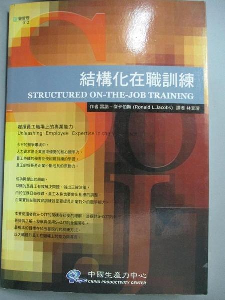 【書寶二手書T4/財經企管_BQA】結構化在職訓練_雷諾.傑卡伯斯