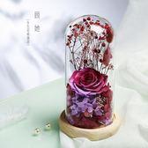 永生花禮盒玻璃罩擺件圣誕情人節送女友生日禮物保鮮花玫瑰花干花