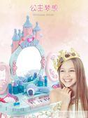 兒童玩具女孩過家家梳妝臺化妝臺品公主彩妝盒套裝女童玩具3-6歲 韓慕精品 YTL