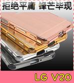 【萌萌噠】LG V20 (5.7吋) H990ds  電鍍邊框+拉絲背板 金屬拉絲質感 卡扣二合一組合款 手機殼