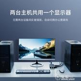 kvm切換器2口顯示器視頻電腦屏幕轉換器一拖二兩台主機鍵盤鼠標共用享器打印機usb擴展vga分 電購3C