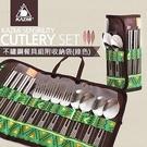 丹大戶外【KAZMI】不鏽鋼餐具組附收納袋(綠)K4T3K003GN /餐具組/食器組