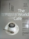 【書寶二手書T6/財經企管_ETG】世界咖啡館_華妮塔.布朗