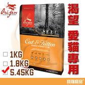 Orijen Cat渴望愛貓專用5.45kg【寶羅寵品】