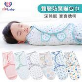 包巾 新生兒 雙層 防驚嚇 懶人包巾 安睡包巾 防踢被 BW