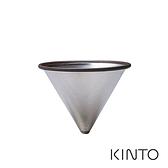 日本KINTO SCS不鏽鋼濾網2杯《WUZ屋子》