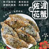 生凍佐渡母花蟹(3入/盒) 200-250g/隻