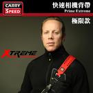 【立福公司貨】Prime Extreme 速必達 CARRY SPEED 頂級極限 相機背帶 減壓背帶 屮Y2