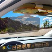 約翰家庭百貨》【Q422】汽車日夜兩用防眩鏡 防遠光燈夜視鏡遮陽板 護目鏡 遮光鏡