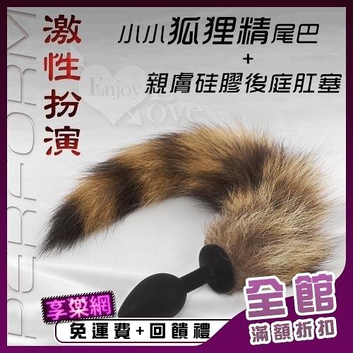 按摩棒 肛門擴張器 開發 情趣用品 Perform角色扮演‧小小狐狸精尾巴親膚硅膠後庭肛塞