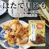 日本 Suguru食品 奶油醬油風味扇貝唇 16g 扇貝唇 扇貝 干貝唇 唇邊 下酒菜