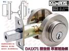 加安牌 現代風系列補助鎖 DA1X21 60 mm 磨砂銀色 扁平鑰匙 圓套盤輔助鎖 大門鎖 房門鎖 通道鎖