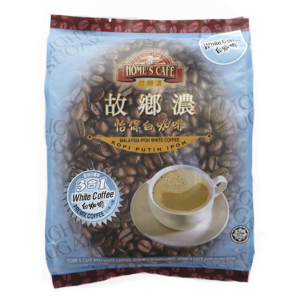 【GARDEN】故鄉濃白咖啡(低糖)   15*30g(賞味期限:2020.01.25)