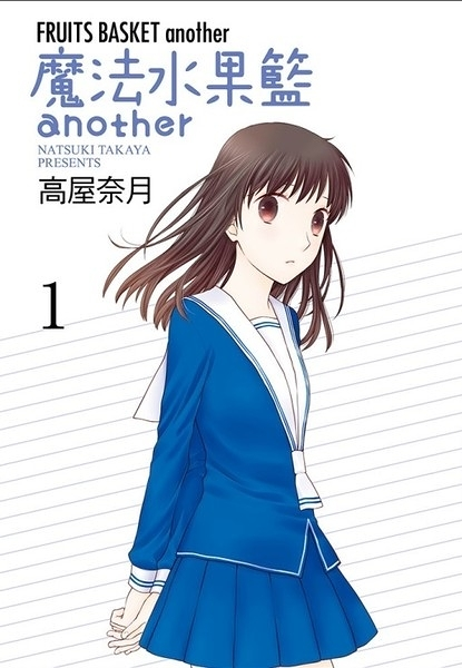 魔法水果籃another(1)