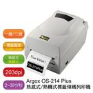 【買就送碳帶】Argox OS-214 plus 熱感式&熱轉式 列印機/條碼機/印表機