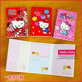 Hello Kitty凱蒂貓 雙子星 正版3折便利貼 便條紙 留言紙 隨身紙 便條本 DEMO C05024