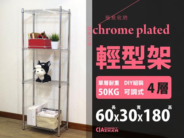 【空間特工】輕型四層置物架 波浪架 浴室架 廚房架 鐵力士架 層架 書架 LZ6030D4