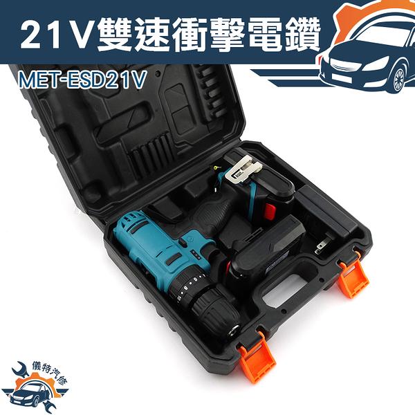 儀特汽修 螺絲刀電起子 21v雙速鋰電鑽 衝擊鑽 平推款 充電 衝擊起子 電動起子 套筒工具MET-ESD21V