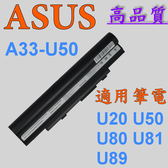 ASUS 高品質 電池 A33-U50 U80 U80A U80A-RSTM U80E U80F U80V