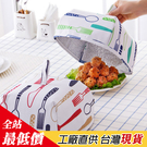 飯菜保溫罩(小) 鋁箔食物罩 餐桌罩 菜...