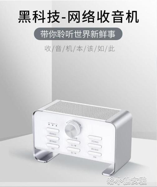 收音機 藍芽wifi網絡收音機老人新款便攜式全波段半導體小型迷你廣播音箱 洛小仙女鞋