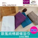 【㊣台灣毛巾專賣店*歐米亞香氛小舖】歐風純棉緞條浴巾-白色 (單條)
