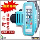【ALEX】運動臂包(只)黑/藍 Q-12