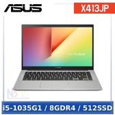 ASUS X413JP-0021W1035G1 14吋 【0利率】 筆電 (i5-1035G1/8GDR4/512SSD/W10)