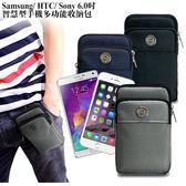 AISURE HTC Desire 820/M8/M7/M9/M9+/E9/E9+/526G+/826智慧型手機雙層能收納包