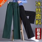 寬管褲女垂感春夏季薄款2021年寬鬆顯瘦冰絲棉麻直筒高腰休閒長褲 果果輕時尚
