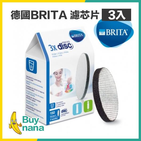 德國BRITA Fill&Go 濾芯片 3入組 濾水瓶 BRITA