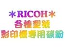 RICOH影印機TYPE-2320D副廠碳粉aficio-1022/aficio-1027/aficio-2022/aficio-2027/Neo-220/Neo-270/Gestetner-2122/622/627