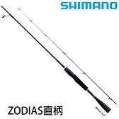 漁拓釣具 SHIMANO 20 ZODIAS 268ML-2 兩本竿 [淡水路亞竿]