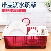 碗筷收納盒廚房置物架塑料碗柜餐具碗筷收納箱帶蓋