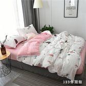 床包組 裸睡水洗棉四件套床單被套床上用品單人床被子宿舍LB2773【123休閒館】