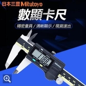 Mitutoyo 三豐數顯卡尺0 150MM 高精度電子數顯遊標卡尺200 300mm  免運